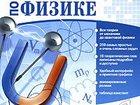 Увидеть фото Курсы, тренинги, семинары Репетитор по математике и физике Пушкино (Московская область) 34296552 в Пушкино
