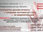 Просмотреть изображение Курсы, тренинги, семинары Курсы по изучению AutoCAD 2016 Пушкино - Ивантеевка - Щелково 34355688 в Пушкино