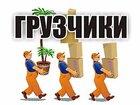 Фотография в Услуги компаний и частных лиц Грузчики День добрый, хотим предложить наше сотрудничество. в Мытищи 1500