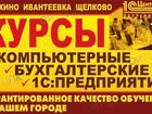 Скачать фото  Компьютерные курсы Пушкино - Ивантеевка - Щелково 68194374 в Пушкино