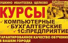 Компьютерные курсы для пенсионеров Пушкино-Ивантеевка-Щелково