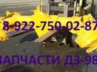 Свежее foto  Запчасти ДЗ-98 купить Пыть-Ях 38603395 в Пыть-Яхе