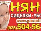 Фотография в   Агентство Гарант – няни, сиделки, домработницы, в Раменском 1000