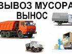 Просмотреть фотографию  Переезды, вывоз мусора, Жуковский, Раменское, 35366774 в Раменском