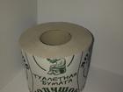 Скачать изображение  Туалетная бумага оптом от производителя 38561827 в Раменском