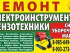 Просмотреть изображение  Ремонт электро-бензо инструмента, компрессоров, 54399734 в Раменском