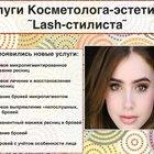 Услуги Косметолога-эстетиста, Lash-стилиста
