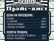 Добро пожаловать в Тренажерный зал Pride Тренажерный зал Pride  Тренировки с пер