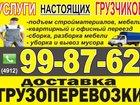 Фотография в Услуги компаний и частных лиц Разные услуги Автоперевозки грузовыми автомобилями по Рязани, в Рязани 450