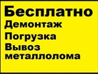 Скачать бесплатно изображение Отдам даром - приму в дар приму в дар любой металлолом 38658382 в Рязани