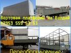 Смотреть фотографию  Бортовая платформа на Валдай, Переоборудование 39850550 в Рязани