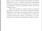 Смотреть фотографию  Помогаем студентам с историей, 46860387 в Рязани