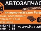 Скачать бесплатно фото Автострахование  Автозапчасти для иномарок, лучшие цены 61387488 в Рязани