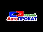 Свежее фото Аренда и прокат авто АвтоПРОКАТ Рязань по самым низким ценам по городу! 69791503 в Рязани