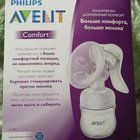 Philips Avent Comfort Молокоотсос ручной