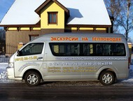 Трансфер на микроавтобусах Вокзал-аэропорт-теплоход- гостиница-дом отдыха-корпор