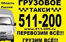 Доставка грузов Рязань Москва