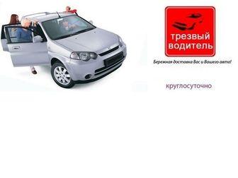 Увидеть фото Разные услуги Услуга трезвый водитель (автопилот) 35277276 в Рязани