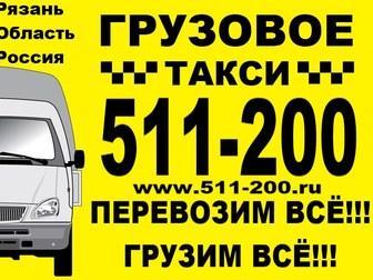 Новое изображение Разные услуги Доставка грузов Рязань Москва 50091758 в Рязани