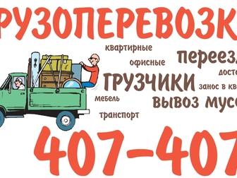 Уникальное foto Разные услуги Грузоперевозки на Газелях Рязань 56715411 в Рязани