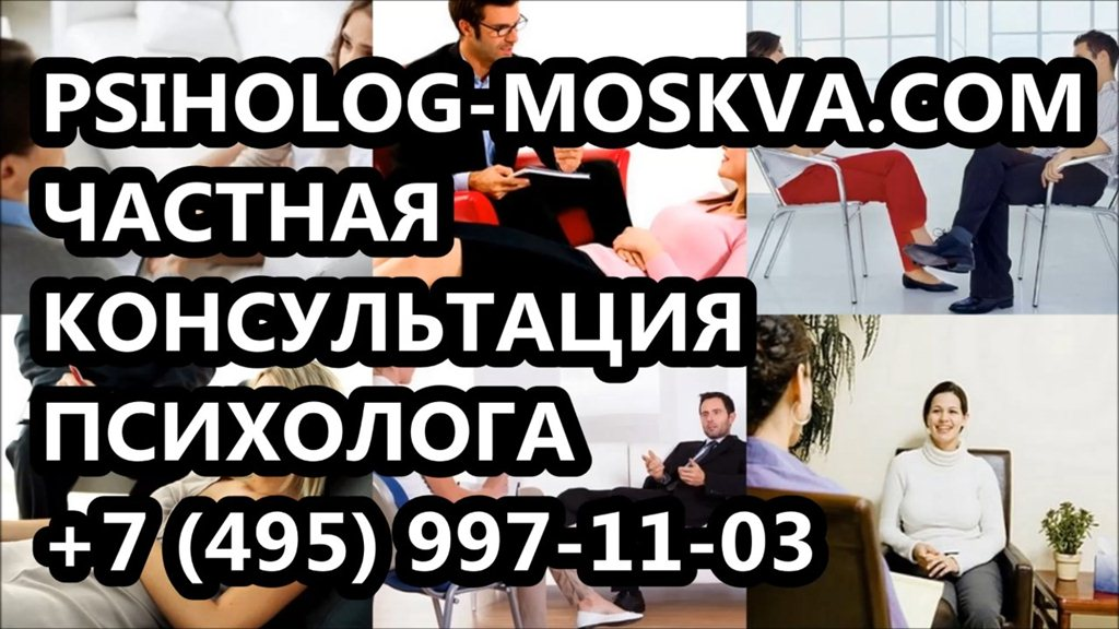 Консультация семейного психолога в москве