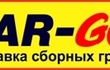 """Акция горячее лето с """"car-go! """" на объемные"""