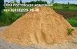 Купить песок с доставкой по Ростову-на-Дону