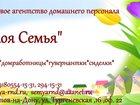 Фотография в Для детей Услуги няни Сиделка на дому - это не только уход, но в Ростове-на-Дону 100