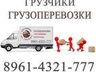 Свежее фото  Грузоперевозки Грузчики Переезд 8961-4321-777 32568553 в Ростове-на-Дону