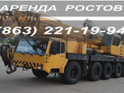 Уникальное фотографию Спецтехника Автокран Liebherr 120 тонн аренда, 32591814 в Ростове-на-Дону