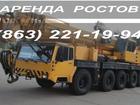 Изображение в Авто Спецтехника Автокран в аренду 120 тонн Liebherr на гибких в Ростове-на-Дону 0