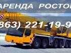 Изображение в   Автокран в аренду 300 т Liebherr Ростов. в Ростове-на-Дону 0