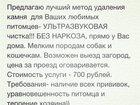 Foto в   Ультразвуковая чистка зубов без наркоза мелким в Ростове-на-Дону 700