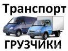 Смотреть фото Продажа домов Грузоперевозки , Грузчики, квартирный переезд, 89286176692,89286176702 32739944 в Зернограде