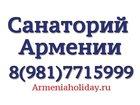 Фотография в   Армения уникальные места для отдыха . Лучшие в Ростове-на-Дону 0