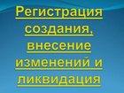 Изображение в   - Регистрация ООО, ИП под ключ (сдача/получение в Ростове-на-Дону 5000