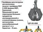 Просмотреть фотографию Экскаватор Грейферы для металлолома 32904953 в Ростове-на-Дону