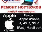 Увидеть изображение  Ремонт iPhone и ноутбуков 32991624 в Ростове-на-Дону