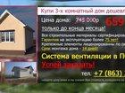 Фото в   Глобальное снижение цен на строительство! в Ростове-на-Дону 5000