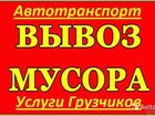 Фото в   Вывоз строительного бытового и другого мусора. в Ростове-на-Дону 300