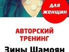 Свежее foto Коммерческая недвижимость Включаем женственность 33383500 в Краснодаре