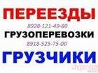 Скачать бесплатно foto Транспорт, грузоперевозки Перевезем ваш груз т, 89281214980, 89185257500 33493822 в Ростове-на-Дону