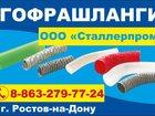Просмотреть foto  Шланги ПВХ поливочные 33630635 в Ростове-на-Дону
