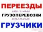 Просмотреть foto Транспорт, грузоперевозки Грузоперевозки автотранспортом ГАЗЕЛЬ без посредников т, 8928-121-49-80, 8918- 525-75-00, 33638717 в Ростове-на-Дону