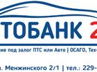 Фотография в Авто Автоломбард Кредит (авто остается у Вас) на выгодных в Ростове-на-Дону 500
