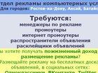 Фото в Дополнительный заработок, подработка Работа на дому Требуются: менеджеры по рекламе, интернет в Ростове-на-Дону 0
