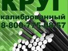 Фотография в   Круг калиброванный предлагает купить дилер в Ростове-на-Дону 162