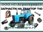 Фото в   Запчасти на трактор Т 40. Запчасти на трактор в Ростове-на-Дону 754