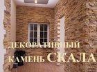 Смотреть фотографию Разное Продаем декоративный фасадный и интерьерный камень 34233079 в Ростове-на-Дону