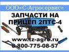 Фотография в   Запчасти на прицеп 2 ПТС 4 купить в городе в Новошахтинске 475